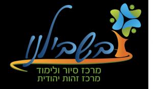 לוגו בשבילנו